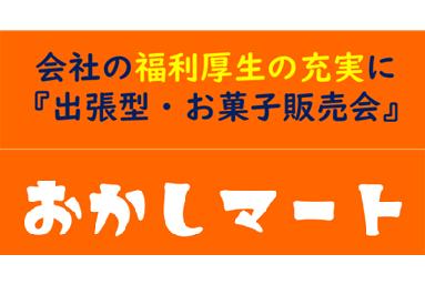 おかしマート 『出張型・お菓子販売会』