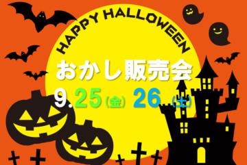 最大40%オフ!お菓子販売会9/25・9/26の2日開催!の画像