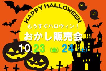 最大40%オフ!お菓子販売会10/23・10/24の2日開催!の画像