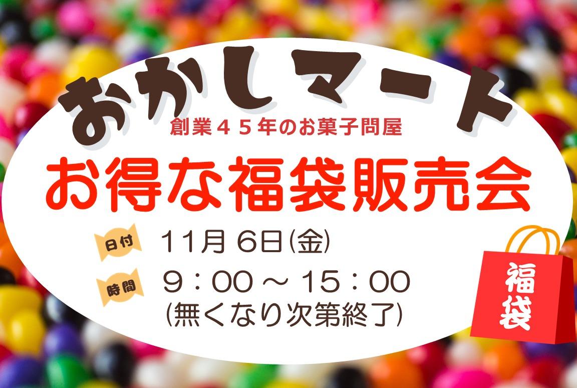 <完売いたしました>11/6(金) 数量限定・福袋販売の画像