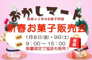 11/8(金)・9(土) 数量限定・新春福袋販売の画像